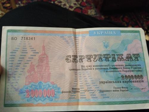 Сертификат на суму компенсации денежных заощяджень