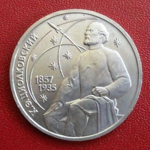 1 рубль 1987 г. К.Э. Циолковский.
