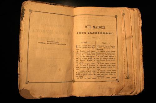 Библия (4 Евангелия) 1899 г. (Москва, Синодальная типография)