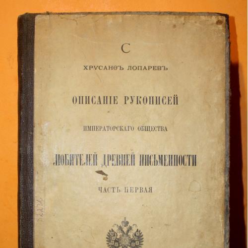 Описание рукописей Императорского Общества, ч.1