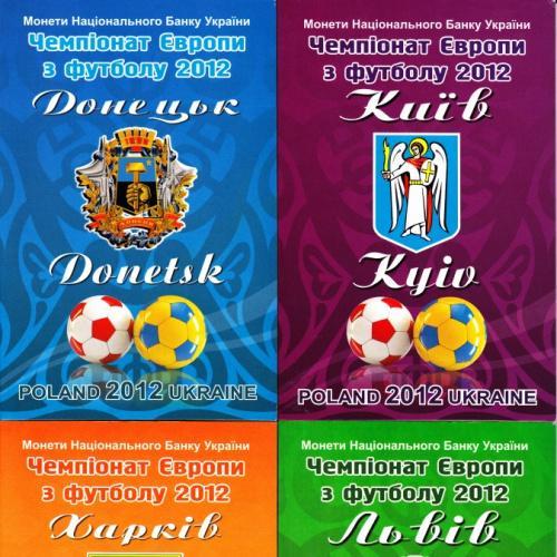 Буклети з монетами(8ШТ)- ЕВРО 2012