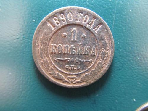 1 копейка 1890 г. Не частая!