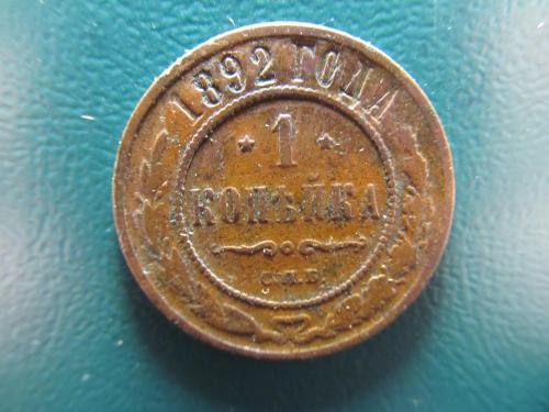 1 копейка 1892 г. Не частая!