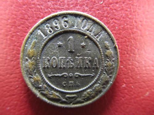1 копейка 1896 г.