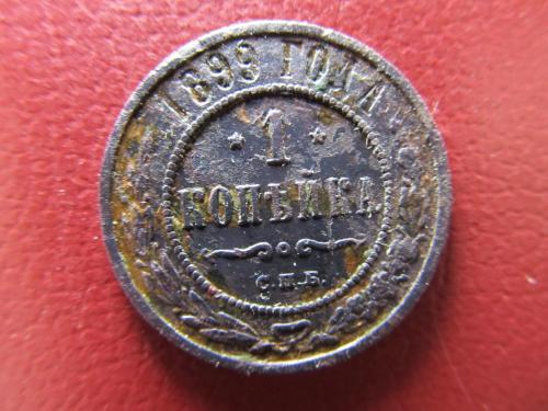 1 копейка 1899 г.