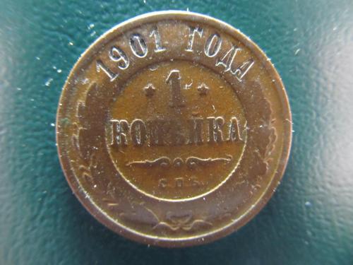 1 копейка 1901 г.