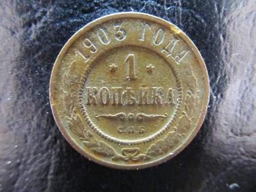 1 копейка 1903 г.