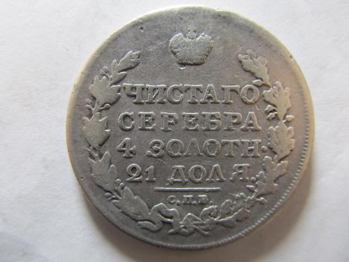1 рубль 1817 г.