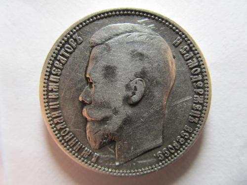 1 рубль 1901 г. (Ф.З.)