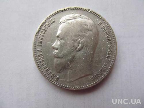 1 рубль 1907 г. Не частый!