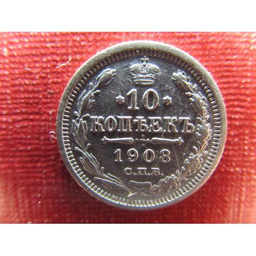 10 копеек 1908 г. Не частая! №2