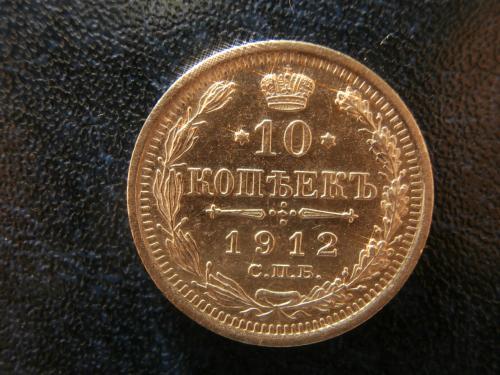 10 копеек 1912 г. Сохран!