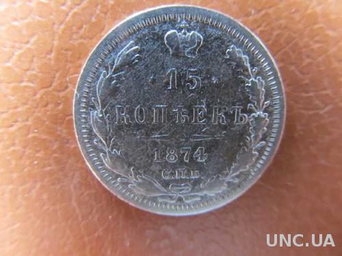15 копеек 1874 г.