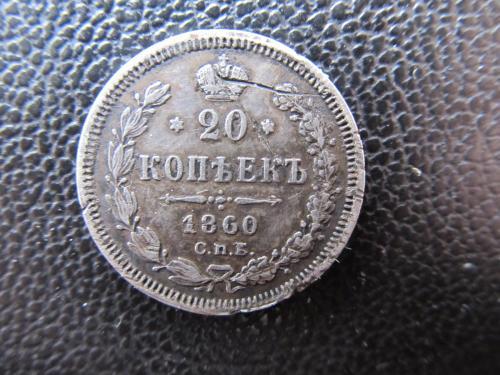 20 копеек 1860 г. (ф.б.) Особый рисунок.R!!!