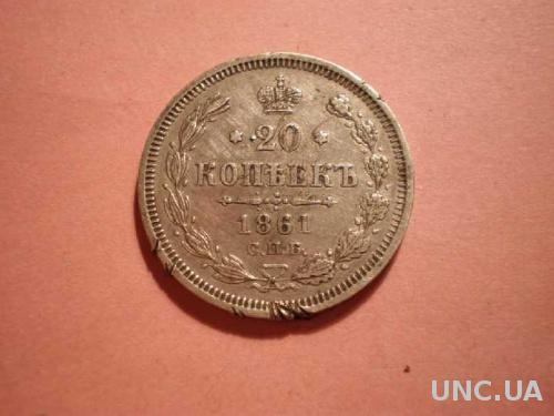 20 копеек 1861 Ф.Б.