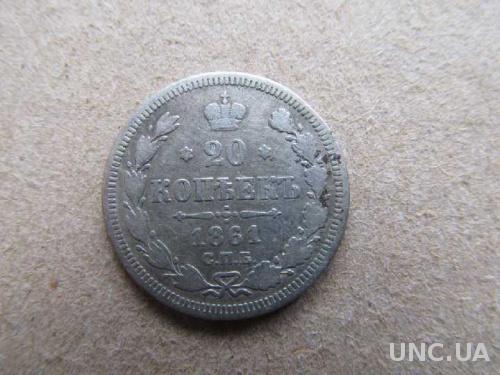 20 копеек 1861 г. Ф.Б.