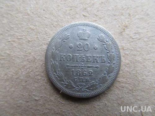 20 копеек 1862 г. М.И.