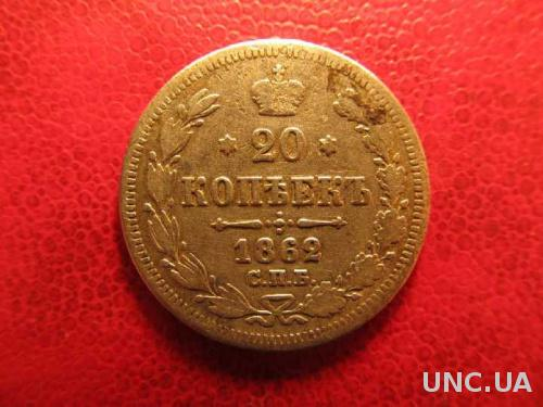 20 копеек 1862. М.И.