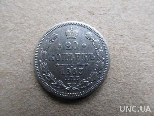 20 копеек 1863. А.Б.+ Сохран!