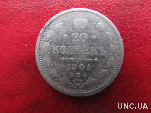 20 копеек 1901 г. №2