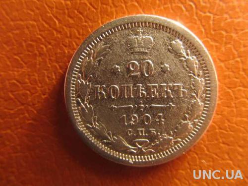 20 копеек 1904 г