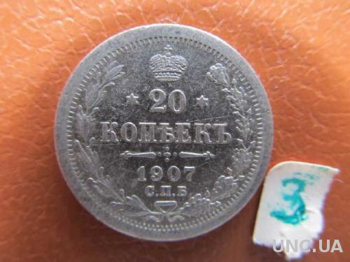 20 копеек 1907 г. Средний буртик! №3