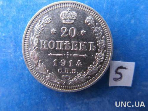 20 копеек 1914 г. Сохран! (№ 5)