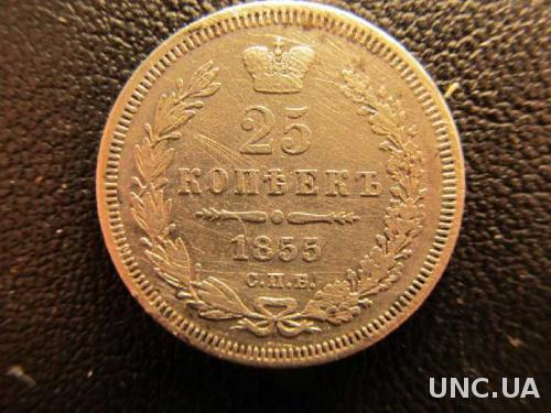 25 копеек 1855 г. (Переходной год!)