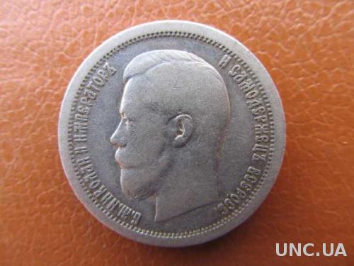 50 копеек 1899 г. (*)№2