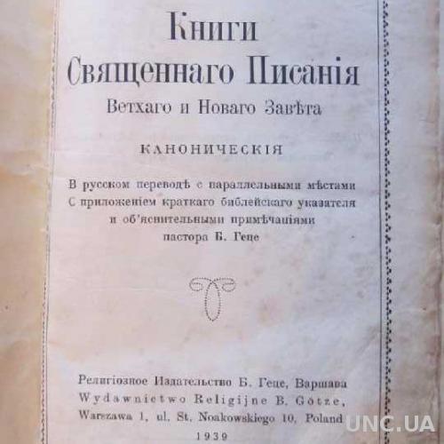 Библия каноническая с картами. Варшава. 1939 г.