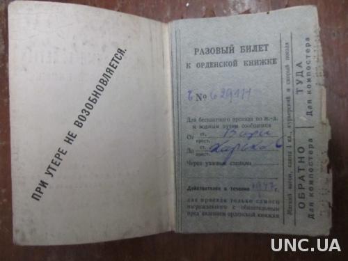 Билеты к Орденской книжке 1947-51 г.