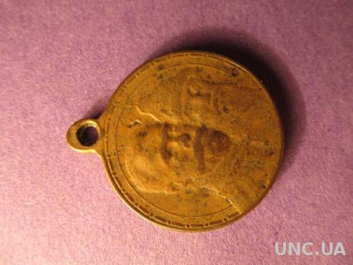 Медаль 300-лет Романовых.1913 г. Бронза.