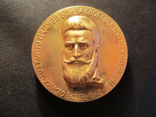 """Медаль Х.Ботев.1966г .""""Radetzky"""". Желтая!"""