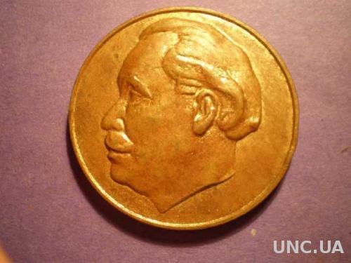 Медаль ММК Г.Димитров 75 лет.