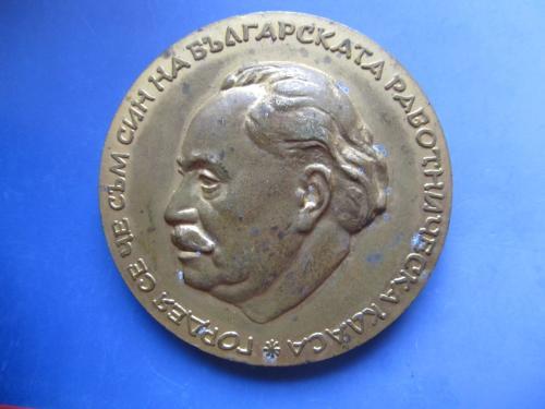 Медаль профсоюзная.Болгария. г. Враца.