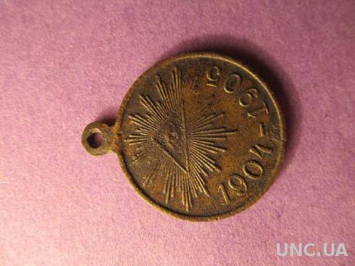Медаль Руско-Японская. 1905 г. Бронза.Даты крупно!