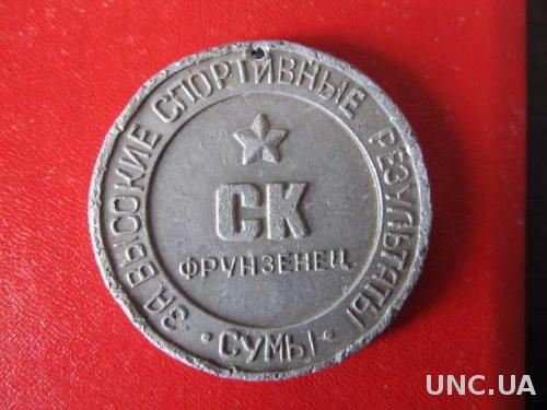 "Медаль СК.""Фрунзенец"" г.Сумы.."