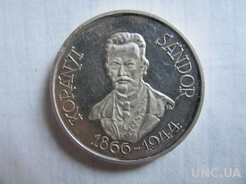 Медаль Венгерская. Шандор Кораний (1866-1944) Серебро.Редкая!.