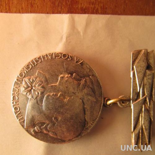 Медаль За социалистическое воспитание. Чехословакия.