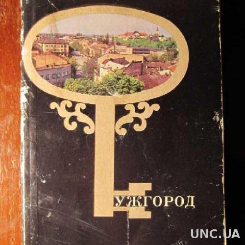 Ужгород. (путеводитель) 1978 г.