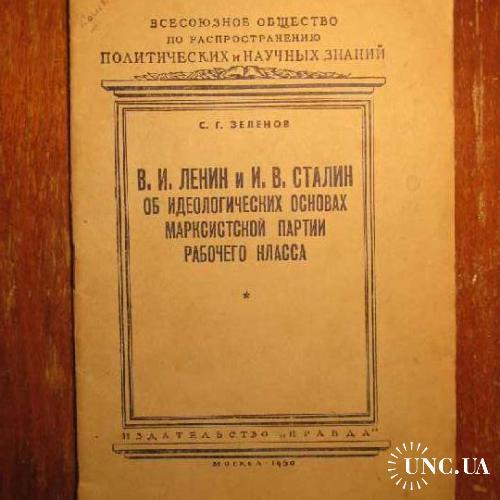 В.Ленин и И.Сталин об ид.основах МПРК. С.Г.Зеленов