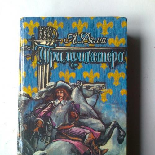 А.Дюма Три мушкетера роман