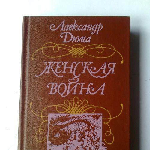 А.Дюма  Женская война роман