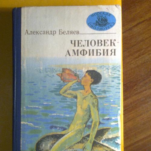 Беляев  Человек Амфибия  1981г