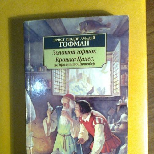 Гофман Золотой горшок  Крошка Цахес