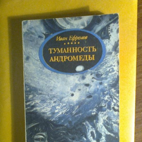 И.Ефремов  Туманность Андромеды  1986г