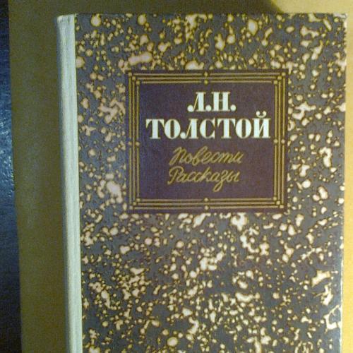 Л.Н.Толстой  Повести Рассказы 1985г
