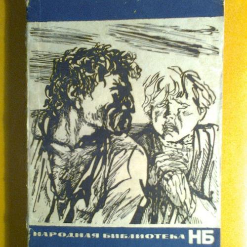 М.Горький  Челкаш Рассказы  1972г