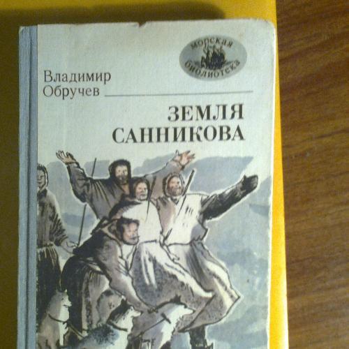 Обручев  Земля Санникова   1986г