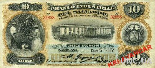 Ель Сальвадор 10 песо 1897 год. КОПИЯ